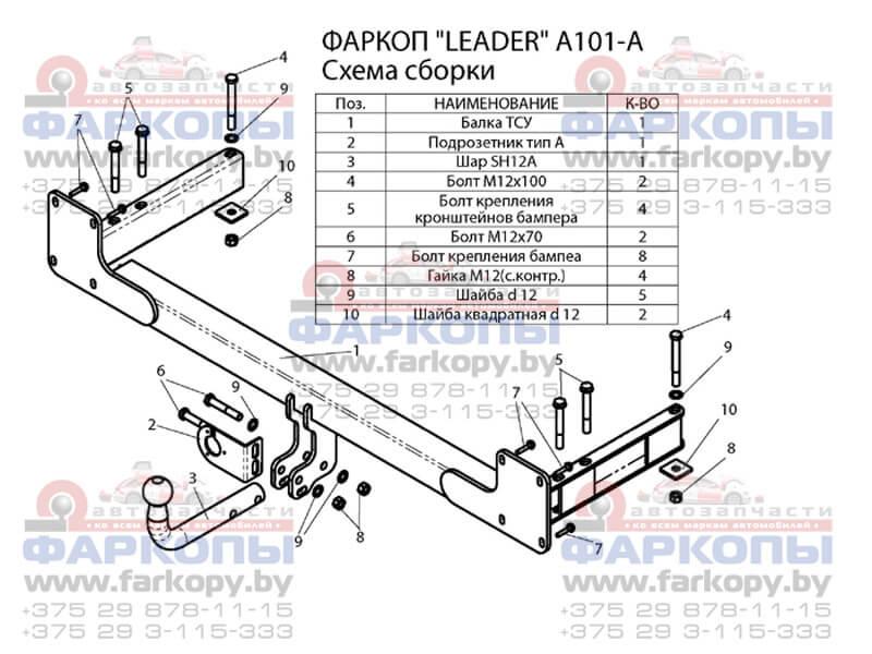 Фаркоп для AUDI A6 (седан, универсал) 90/12-97/3
