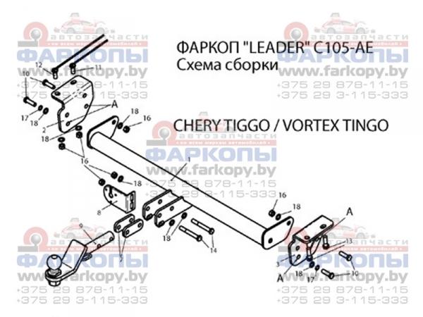 Фаркоп для CHERY TIGGO (T11), (FL) 2005-... / ТАГАЗ VORTEX TINGO(FL) 2008-... / LIFAN X60 2011-...
