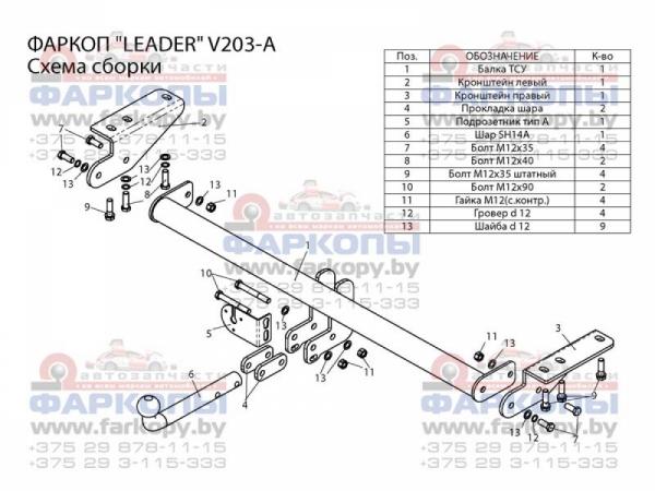 Фаркоп для VOLVO XC 90 (универсал) (B) 2006 - 2014