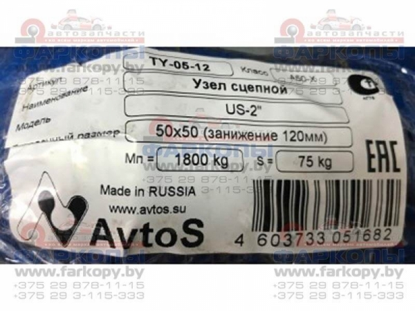 "Шар для ""американского"" фаркопа AvtoS с понижением 12см. 50х50 TY-05-12"
