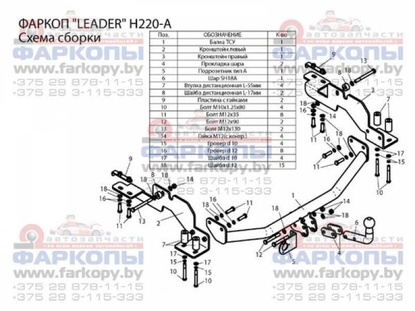 Фаркоп для HYUNDAI H1 H1,STAREX (минивен) (2WD, задняя рессорная подвеска, 9 мест) 2004-2007